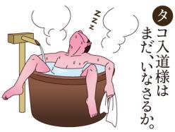 入浴マナー・心得